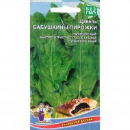 Семена щавеля «Бабушкины пирожки» 0.25 г
