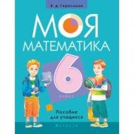 Книга «Математика. 6 класс. Моя математика. Пособие для учащихся».