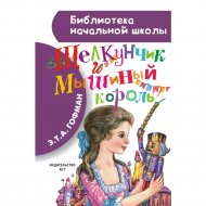 Книга «Щелкунчик и Мышиный король».