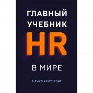 Книга «Главный учебник HR в мире».