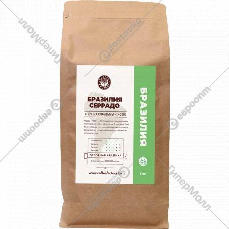 Кофе зерновой жареный «Coffee Factory» Бразилия Серрадо, 1 кг.
