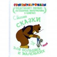 Книга «Сказки для больших и маленьких» Михалков С.В.