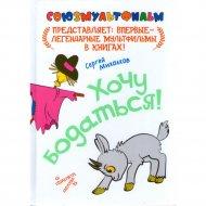Книга «Хочу бодаться!» Михалков С.В.
