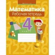 Книга «Математика. 4 класс. Рабочая тетрадь».