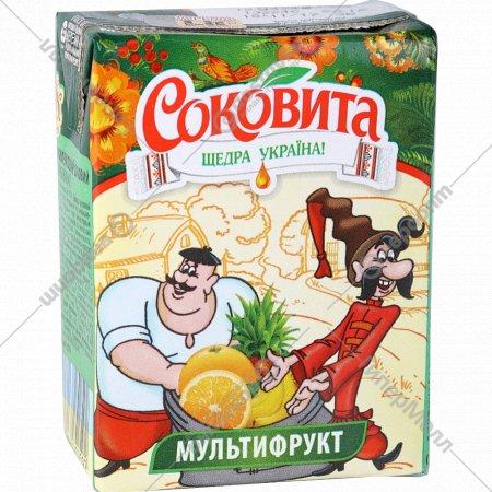 Напиток сокосодержащий «Sokovita» мультифруктовый, 0.2 л.