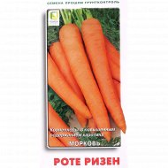 Семена моркови «Роте Ризен» 2 г