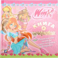Книга «Winx. Книга о вечеринках» Т.А. Васильева.