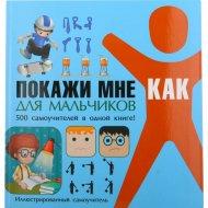 Книга «Покажи мне как. Для мальчиков» И.Д.Шебушева.