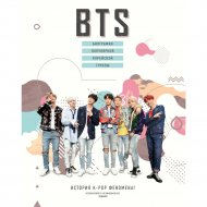 Книга «BTS. Биография популярной корейской группы».
