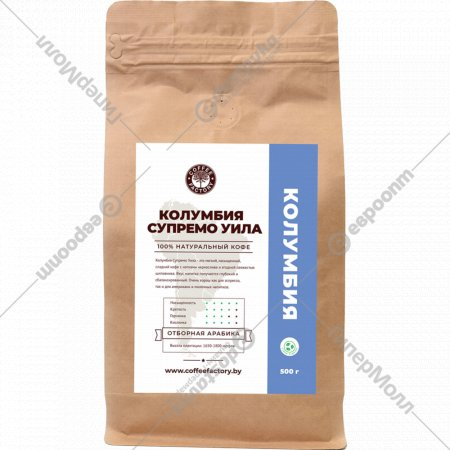 Кофе молотый натуральный «Coffee Factory» Супремо Уила, 500 г.