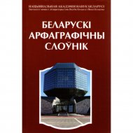 Беларускi арфаграфiчны слоунiк.