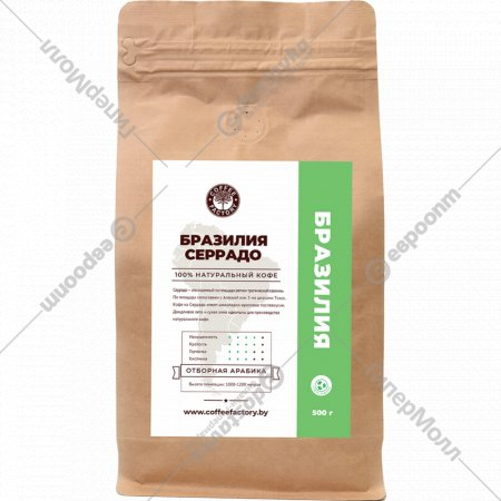 Кофе молотый натуральный жареный «Coffee Factory» Серрадо, 500 г.
