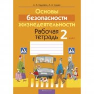 Книга «ОБЖ. 2 класс. Рабочая тетрадь».