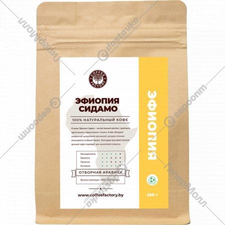 Кофе зерно натуральный жареный «Coffee Factory» Сидамо, 250 г.