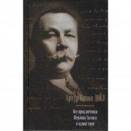 Книга «Все приключения Шерлока Холмса в одном томе» Дойл А. К.
