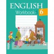 Книга «Английский язык. 6 класс. Рабочая тетрадь. Часть 1».