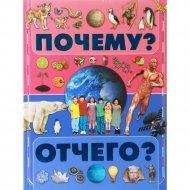 Книга «Почему и отчего» Е.Чайка.