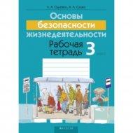 Книга «ОБЖ. 3 класс. Рабочая тетрадь».