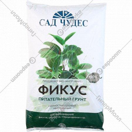 Цветочный почвогрунт для фикуса «Фикус» 2.5 л.