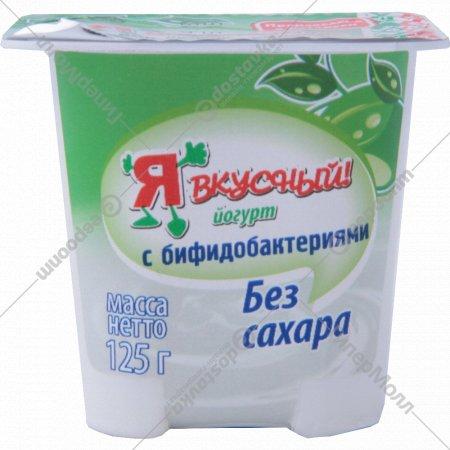 Йогурт«Я вкусный!» с бифидобактериями 1.5%, 125 г.