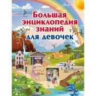 Книга «Большая энциклопедия знаний для девочек».