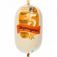 Колбаса вареная «Мортаделла» высшего сорта, 1 кг., фасовка 0.9-1 кг