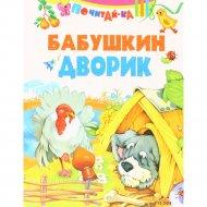 Книга «Бабушкин дворик».