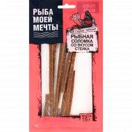 Рыбная соломка «Рыба моей мечты» со вкусом стейка, 15 г.