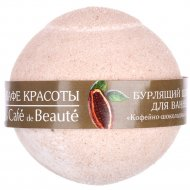 Бурлящий шарик для ванны «Кафе красоты» 100 г.