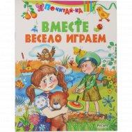 Книга «Вместе весело играем».