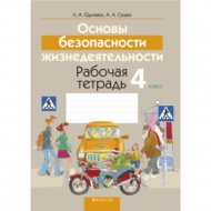Книга «ОБЖ. 4 класс. Рабочая тетрадь».