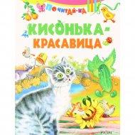 Книга «Кисонька-красавица».