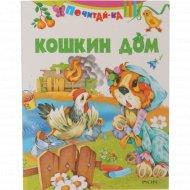 Книга «Кошкин дом».