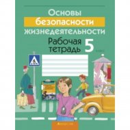 Книга «ОБЖ. 5 класс. Рабочая тетрадь».