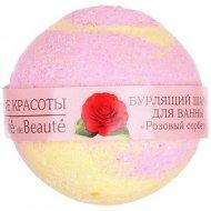 Бурлящий шарик для ванны «Розовый сорбет» 120 г