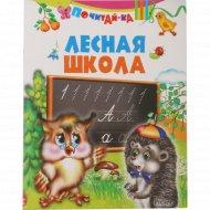Книга «Лесная школа».