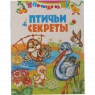 Книга «Птичье секреты».