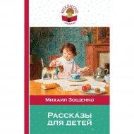 Книга «Рассказы для детей».