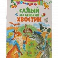 Книга «Самый маленький хвостик».
