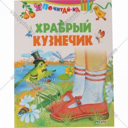 Книга «Храбрый кузнечик».