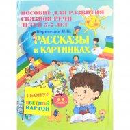 Книга «Рассказы в картинках» И.Боровская.