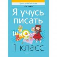Книга «Обучение грамоте. 1 класс. Я учусь писать».
