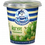 Йогурт «Простоквашино» с фруктовым наполнителем крыжовник, 2.5%, 335 г.