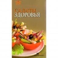 Книга «Салаты здоровья»