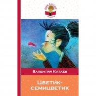 Книга «Цветик-семицветик» с иллюстрациями.