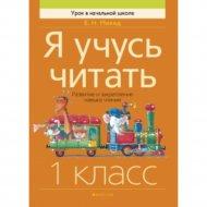 Книга «Обучение грамоте. 1 класс. Я учусь читать. Развитие и закрепление».