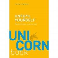 Книга «Unfu*k yourself. Парься меньше, живи больше».