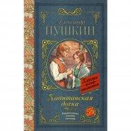 Книга «Капитанская дочка» А.С. Пушкин.