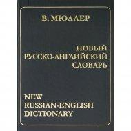 Книга «Новый русско-английский словарь» В. Мюллер.