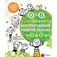 Книга «Интеллектуальное развитие ребенка от 0 до 6».